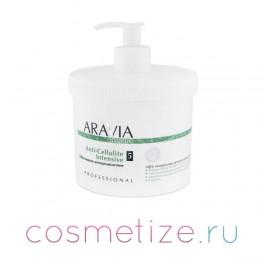 Обёртывание антицеллюлитное Anti-Cellulite Intensive ARAVIA Organic