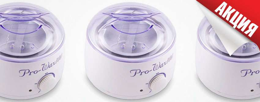Купить воскоплав ProWax100