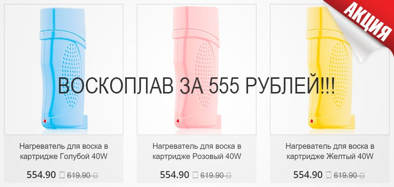 Воскоплав 555
